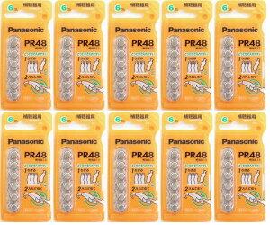 【送料無料】パナソニック製 補聴器電池 PR48(13)10個セット(60粒)