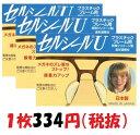 セルシールU 3個セット S〜LLサイズまで 【鼻あて部分がプラスチックの場合のメガネのずれ落ち防止】
