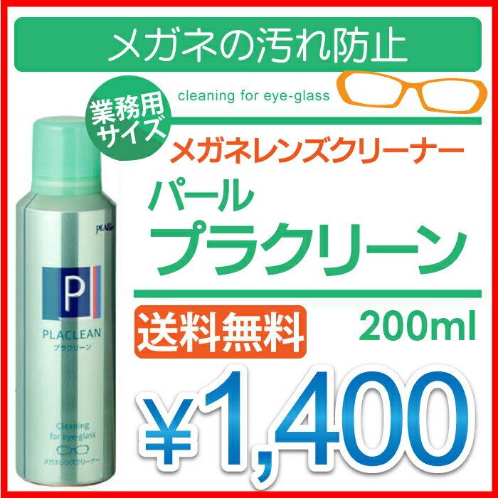 【送料無料】パール プラクリーン 業務用 200ml