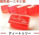 【送料無料】サンソリット スキンピールバー ティートゥリー 135g  2個セット(脂性肌・ニキビ肌)