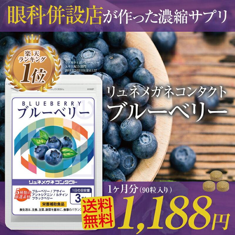 ブルーベリー ・ ルテイン ・ ビタミンB12.B1.B6配合。(90粒入/1袋 約1ヵ月分) コンタクトや眼鏡の方に。パソコンやスマホの使用が多い方。