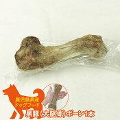 黒豚(大腿骨)ボーン1本無添加国産歯石・歯垢除去長持ちストレス発散大腿骨小型犬中型犬大型犬アレルギー