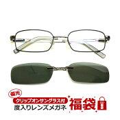 クリップオン偏光サングラスと度入りレンズメガネの福袋!