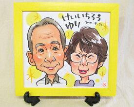 にがおえ屋 上羽京 2人用 結婚のお祝いや、ご両親へのプレゼントに最適な似顔絵 色紙サイズ