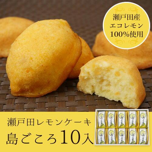 【島ごころ】瀬戸田レモンケーキ 島ごころ 10個入
