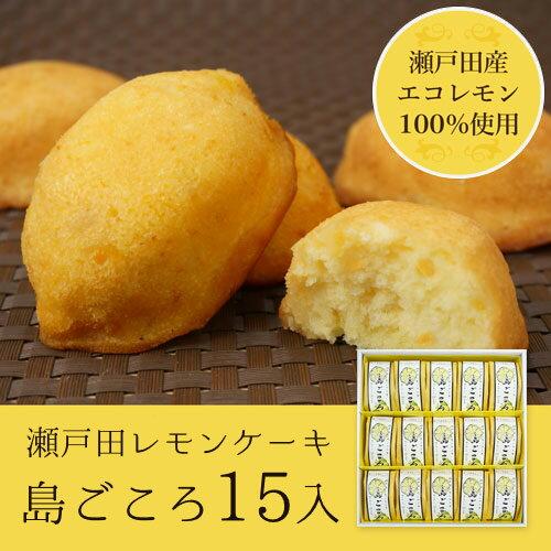【島ごころ】瀬戸田レモンケーキ島ごころ 15個入
