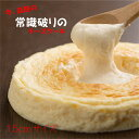 【ローザンヌ】熟成とろとろチーズケーキ【予約販売】