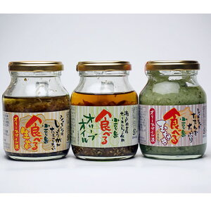 【共栄食糧】【産地直送!】食べるオリーブオイル3種セット