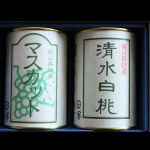 【角南製造所】【産地直送!】マスカット・清水白桃(四ツ割)詰合せ
