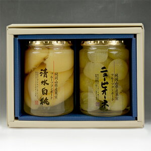 【角南製造所】フルーツコンポート2本セット (清水白桃・ニューピオーネ)