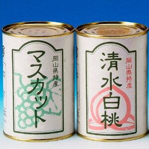 【角南製造所】【産地直送!】清水白桃缶(4ッ割)+マスカット缶