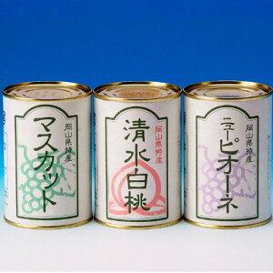 【角南製造所】【産地直送!】清水白桃(4ッ割)+マスカット缶+ピオーネ缶