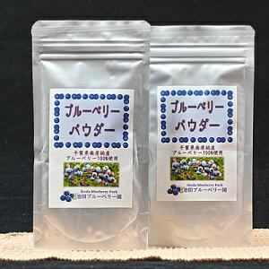 【送料無料】 ブルーベリー パウダー 2袋 セット 無添加 純正パウダー 【池田ブルーベリー園】