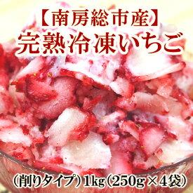 【送料無料】南房総市産 【削りタイプ】 冷凍いちご 苺 冷凍 ヘタなし 【グリーンアース】
