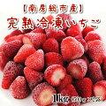 【送料無料】南房総市産冷凍いちご苺冷凍ヘタなし【グリーンアース】