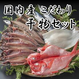 【送料無料】 国内産 こだわり 干物セット B−3 金目鯛 鯵 秋刀魚 イカ 丸干し 開き 詰め合わせ 【ハクダイ食品】