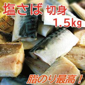 【送料無料】塩さば切り身 骨取り 訳あり たっぷり 1.5kg入【ハクダイ食品】
