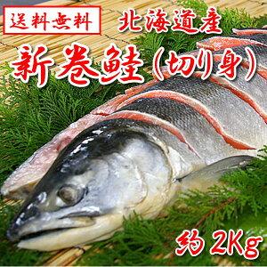 【送料無料】 新巻鮭 2kg前後 切身 北海道産 秋鮭 お取り寄せ 贅沢 ご褒美 【ハクダイ食品】