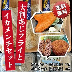 【送料無料】てっぱつアジフライ 2枚入3パック イカメンチ 3個入2パック セット 特大 アジフライ メンチ 【ハクダイ食品】