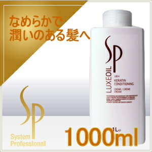 【NEW】ウエラ SP ケラチン コンディショニングクリーム 1000ml(ポンプ別売り)