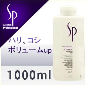 【NEW】ウエラ SP ボリューマイズ シャンプー 1000ml(ポンプ別売り)