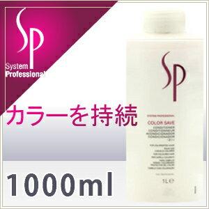 【NEW】ウエラ SP カラーセーブ コンディショナー 1000ml(ポンプ別売り)