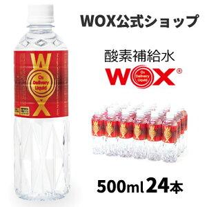 酸素水 酸素補給水 乾燥対策 風邪予防【公式メーカー直販】WOX ウォックス 500ml×24本 飲む酸素補給 プロアスリート愛用 製造特許取得済 スポーツ飲料 スポーツドリンク 酸素 水 飲む酸素 有