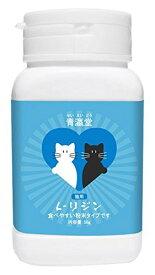 青瀛堂(せいえいどう) L-リジン猫用(50g) 与えやすい極細粉末タイプ 白い 味がない  計量スプーン付き 日本製