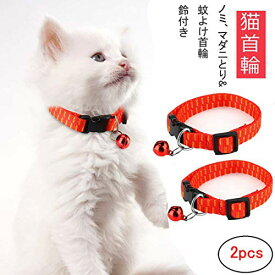 CSDmeewin 2個入り 猫首輪 薬用ノミ、マダニとり&蚊よけ首輪 効果6ヵ月 鈴付き 殺菌 長さ調節可能 オシャレ 猫用品 のみとり レ