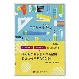 学研ステイフル ノート 子ども できたよ手帳 日付なし 文房具 kazokutte D08801