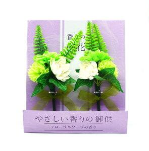 【送料無料】ソープフラワー  やさしい香りの供花  グリーン