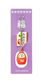 【送料無料】デコレ concombre 根付マスコット(おみくじ付き)福猫だるま