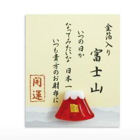 【送料無料】箔入開運 「お財布守り」 赤富士