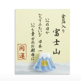 【送料無料】箔入開運 「お財布守り」 青富士