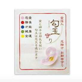 【送料無料】お財布守り 「金箔入り勾玉守り」 ピンク(恋愛)