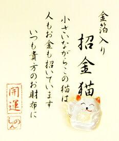 【送料無料】箔入開運 「お財布守り」 招金猫