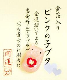 【送料無料】箔入開運 「お財布守り」 ピンクの子ブタ