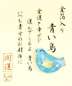 【送料無料】箔入開運 「お財布守り」 青い鳥