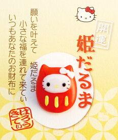 【送料無料】ハローキティ「お財布守り」 姫だるま・赤