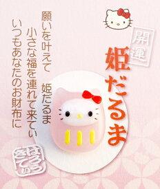 【送料無料】ハローキティ「お財布守り」 姫だるま・ピンク