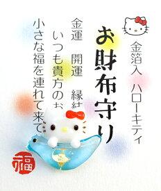 【送料無料】ハローキティ「お財布守り」 青い鳥