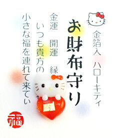 【送料無料】ハローキティ「お財布守り」 ハート
