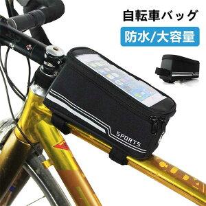 自転車フレームバッグ 自転車トップチューブバッグ 自転車バッグ強力固定 防水耐磨 梅雨対策 収納便利 小物入れ 大容量 軽量 携帯電話のタッチスクリーン 取り付け簡単多機種対応 サイク