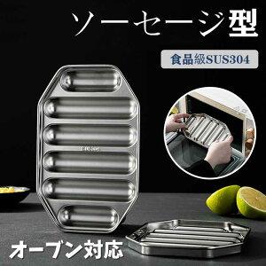 ソーセージ型 ソーセージモールド ホットドッグ型 肉メーカー ソーセージメーカー 304ステンレス鋼 高硬度 安全 非粘着 お手入れ簡単 ベーキングツール 調理道具 家庭用 レンジ対応 子供 学