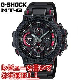 [国内正規品] 腕時計 ウォッチ 時計 あす楽 CASIO カシオ G-SHOCK 電波ソーラー スマートフォンリンク機能 カーボンベゼル メンズ MTG-B1000XBD-1AJF