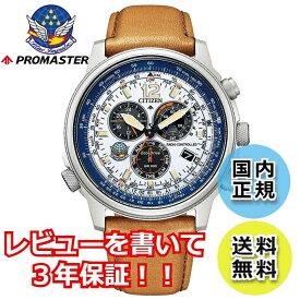 [国内正規品] 腕時計 ウォッチ 時計 あす楽 CITIZEN シチズン PROMASTER プロマスター スカイ ブルーインパルス F-86F 限定モデル 200m エコドライブ ソーラー電波 CB5860-43A