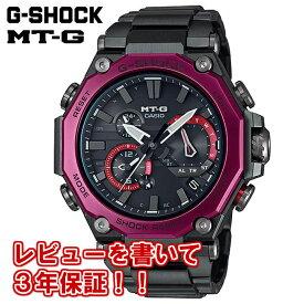 [国内正規品] 腕時計 ウォッチ 時計 あす楽 CASIO カシオ G-SHOCK 電波ソーラー スマートフォンリンク機能 カーボンコアガード ブラック×パープル メンズ MTG-B2000BD-1A4JF