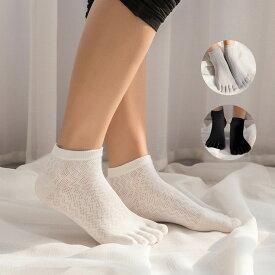 5本指ソックス 靴下 レディース コットン パンプスソックス 靴下 くつ下 くつした 大人可愛い フリーサイズ 伸縮性 おしゃれ レディース カバーソックス オシャレ インナーソックス 通気性抜群