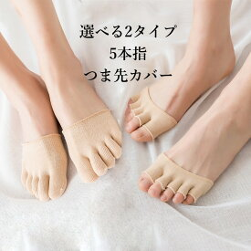 フットカバー 5本指つま先カバー 浅履き パンプスソックス 滑り止め付き 靴下 くつ下 くつした 大人可愛い フリーサイズ 伸縮性 おしゃれ レディース カバーソックス オシャレ インナーソックス 通気性抜群