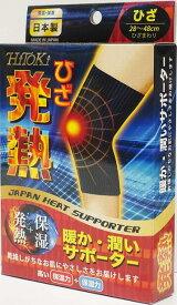 膝サポーター日本製 暖か潤いひざサポーター